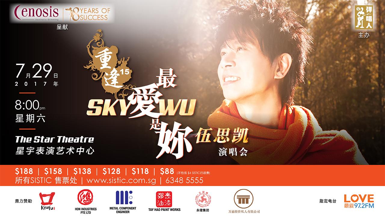 Sky Wu Concert Chong Feng 15