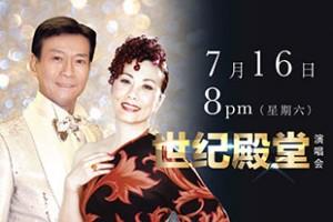 2016 July Adam Cheng & Liza Wang concert