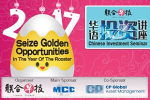 Lianhe Zaobao Chinese Investment Seminar 2017