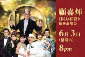 Joseph Koo 'Love & Blessings' Charity Concert