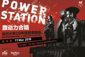 Power Station 动力火车