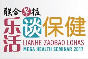 Zaobao Lohas 2017