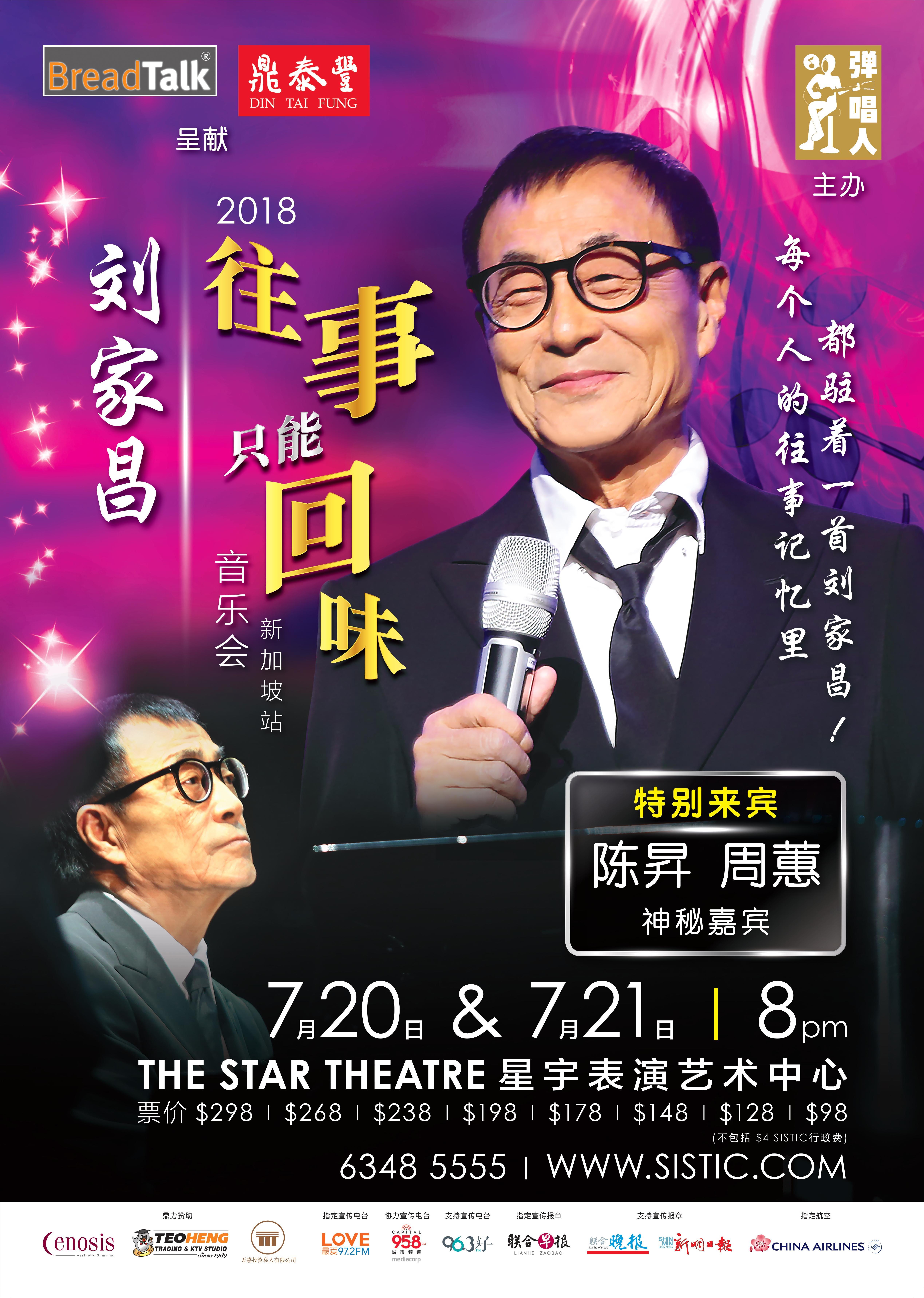 """刘家昌2018年新加坡""""往事只能回味""""音乐会"""