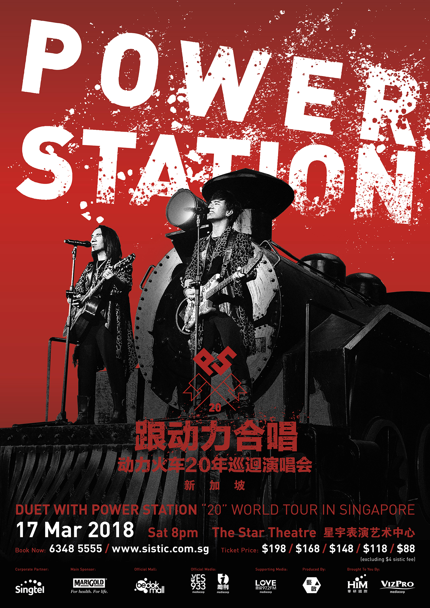 Power Station 动力火车